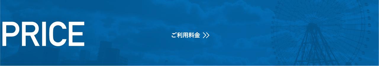 株式会社井上商事 PRICE ご利用料金