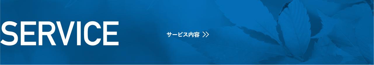 株式会社井上商事 SERVICE サービス内容